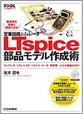 LTspice部品モデル作成術