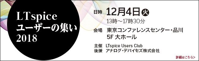 LTspiceユーザーの集い2018