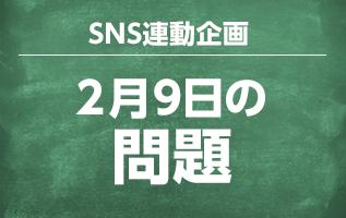 """2月9日の問題"""""""""""