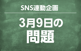 """3月9日の問題"""""""""""