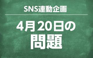 """4月20日の問題"""""""""""