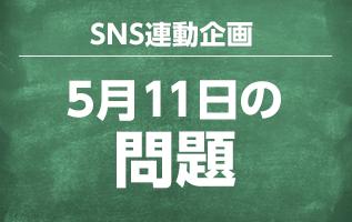 """5月11日の問題"""""""""""