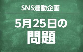 """5月25日の問題"""""""""""